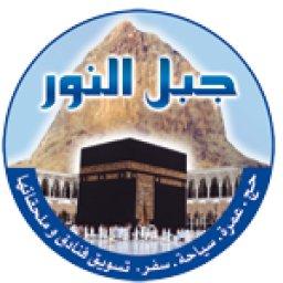 جبل النور الاردنية السعودية للسياحة والسفر