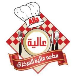 Alia Central Resturant