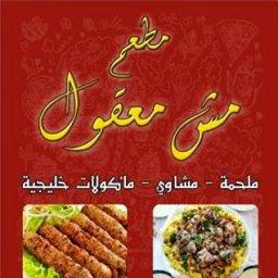 مطعم و مشاوي مش معقول