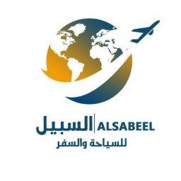 Al Sabeel For Travel And Tourism
