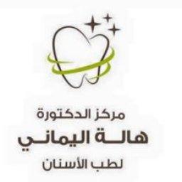 مركز الدكتورة هالة اليماني لطب الأسنان