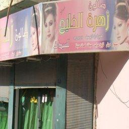 Zahret Al Khaleej Women Salon