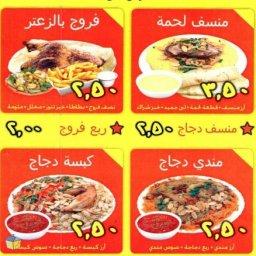 مطعم أبو الخفش
