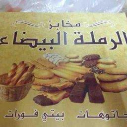 مخبز الرملة البيضاء