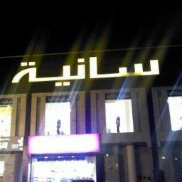 Saniyah Commercial Center