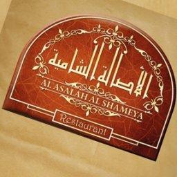 مطعم الاصالة الشامية