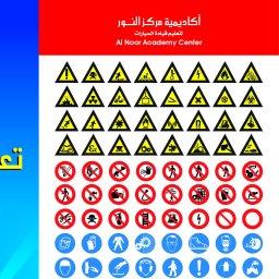 Al Nour Driving school Center
