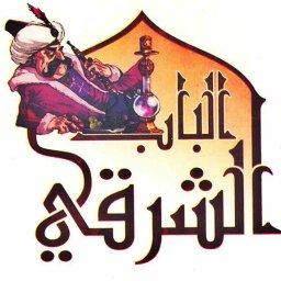 Al Bab AL Sharqi Cafe