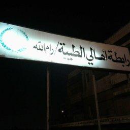 رابطة اهالي الطيبة /رام الله