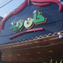 خان زيد فرع مجمع عمان الجديد