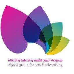 العلامة التجارية لمجموعة الجود للفنون والدعاية والإعلان