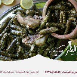 مطعم ام العز كرش و كوارع واكثر للتواصي والتوصيل 0799434443