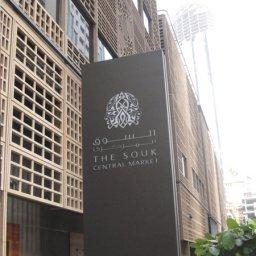 The Souq Central Market