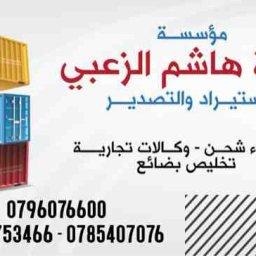 مكتب حمزه هاشم الزعبي للاستيراد والتصدير
