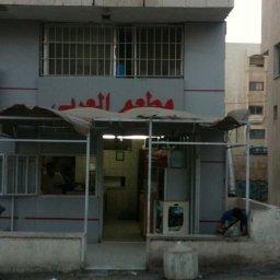 مطعم العربي