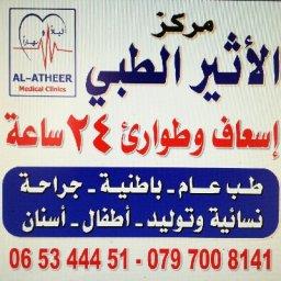 مركز طوارئ عام ،جراحه،باطنيه،اطفال،،نسائيه اسنان