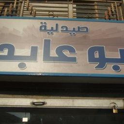 صيدلية أبو عابد