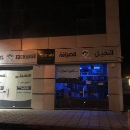 AL Nakheel Exchange Co