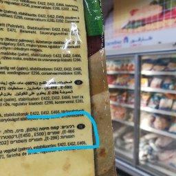 بضائع اسرائيلية في كارفور