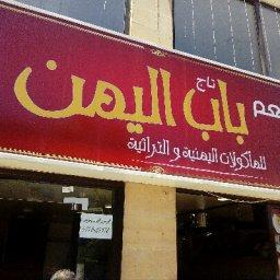 مطعم تاج باب اليمن