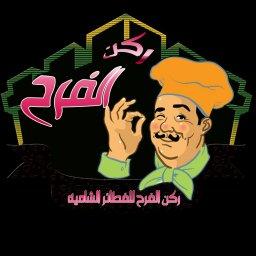 Rukn Al Farah Shami Pastries