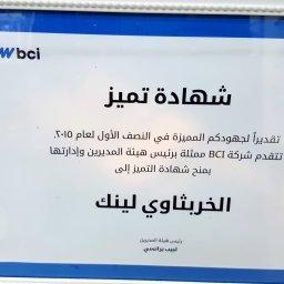 Al Kharbathawi Mobile
