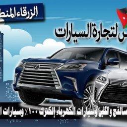 معرض جوهرة الفهرس لتجارة السيارات
