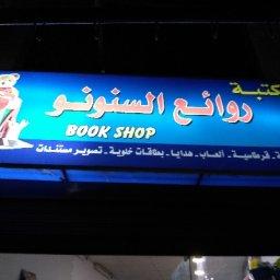 مكتبة روائع السنونو  -تلاع العلي