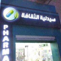 Al Thaqafa Pharmacy