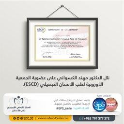 شاهد أفضل نتيجة لأسنانك قبل أن يبدأ الطبيب بالعمل عليها، المركز الأوروبي لطب الأسنان، عمان - الأردن