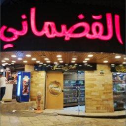 Al Qadamani Roastery