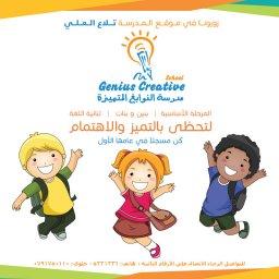 Genius Creative school