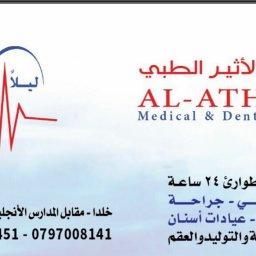 مركز الاثير الطبي