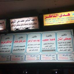 Dr. Mostafa Al SHal