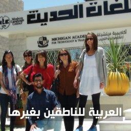 العربية للناطقين بغيرها