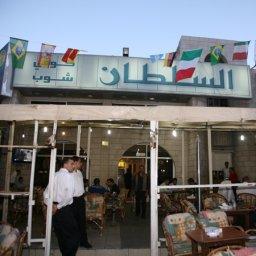 مقهى السلطان