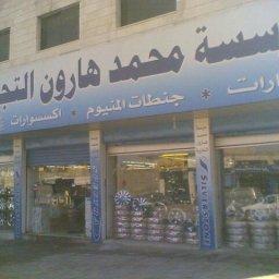 مؤسسة محمد هارون التجارية