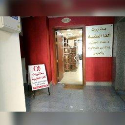 تحاليل وفحوصات طبية، مختبرات ألفا الطبية، عمان - الاردن