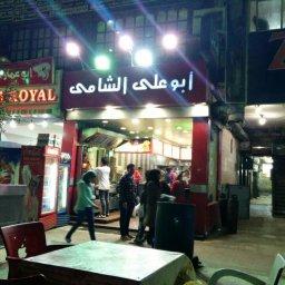 مطعم ابو على الشامى