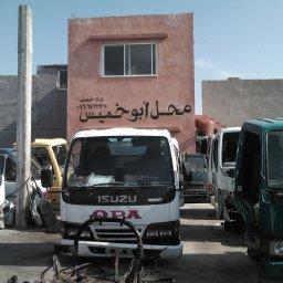 محل أبو خميس
