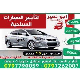 سيارات حديثة وأسعار مناسبة للجميع