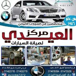 Al Malki Car Maint Center