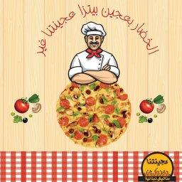 بيتزا خضار - مناقيش - خدمة التوصيل اربعة وعشرون ساعة  العجينه عجينتنا والاكل عنا ولا اروع #عجينتنا