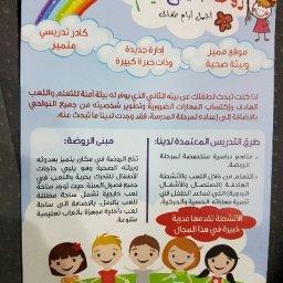 Ahla Ayyam Kindergarten