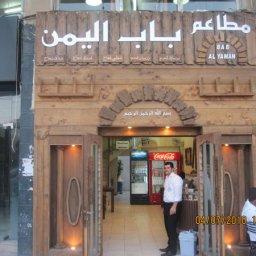 باب اليمن السعيد
