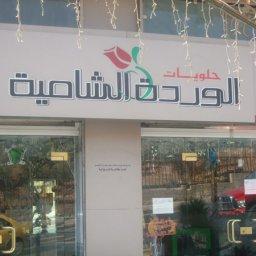 حلويات الوردة الشامية