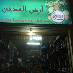 ينفرد هذا المحل بتقديم المعسل الخاص به من مصنعهم ، سالتوس  ، بالاضافه لجميع انواع الاراجيل