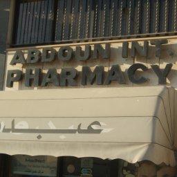 صيدلية عبدون