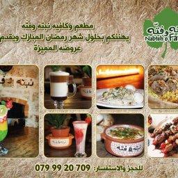 nabteh o fatteh ramadan 2016