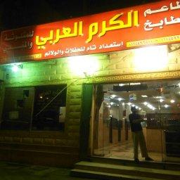 صورةلمطعم الكرم